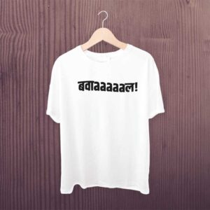 Bhojpuri Bawal T Shirt White Polyester Dry Fit