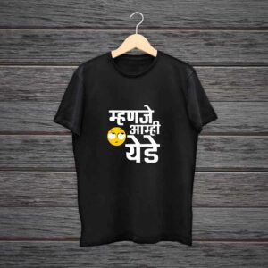 Mhanje Amhi Yede Marathi T-Shirt 100% Black Cotton